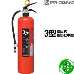 消火器 引取サービス付 YNL-3X 3型 蓄圧式 強化液 中性 ヤマトプロテック 送料無料 同梱不可