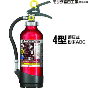 消火器 アルテシモ MEA4 2020年製 4型 業務用 蓄圧式 粉末ABC モリタ宮田工業
