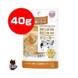 MiawMiaw ミャウミャウ クリーミー 名古屋コーチン風味 40g アイシア ▼a ペット フード 猫 キャット パウチ 成猫 アダルト 国産