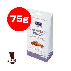 フィッシュ4ドッグ CALAMARI RINGS イカリング 75g Fish4Dogs ▽b ペット フード 犬 ドッグ おやつ
