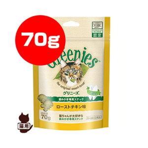 ☆グリニーズ 猫用 ローストチキン味 70g ニュートロジャパン▼g ペット フード キャット 猫 おやつ デンタルケア