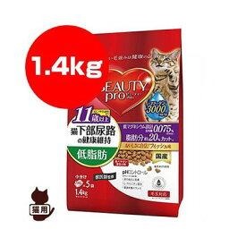 BEAUTY pro ビューティープロ 猫下部尿路の健康維持 低脂肪 11歳以上 コエンザイムQ10配合 おいしいフィッシュ味 室内猫用 毛玉対応 1.4kg 日本ペットフード ▼a ペット フード 猫 キャット ドライ