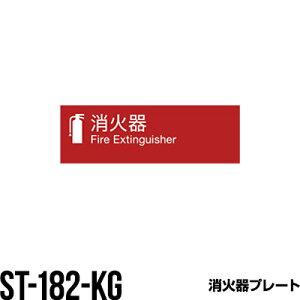 消火器 標識ステッカー 標識プレート ST-182-KG 消火器ボックス 格納箱 収納ケース おしゃれ アルジャン メーカー直送 代引不可 同梱不可