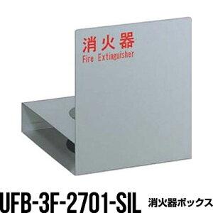 消火器ボックス 収納ケース 格納箱 UFB-3F-2701-SIL 床置 おしゃれ アルジャン メーカー直送 代引不可 同梱不可