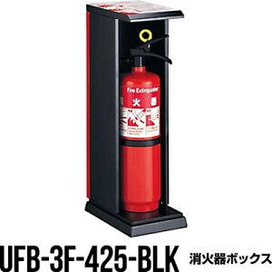 消火器ボックス 収納ケース 格納箱 UFB-3F-425-BLK 床置 おしゃれ アルジャン メーカー直送 代引不可 同梱不可