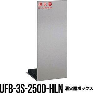 消火器ボックス 収納ケース 格納箱 UFB-3S-2500-HLN 床置 おしゃれ アルジャン メーカー直送 代引不可 同梱不可