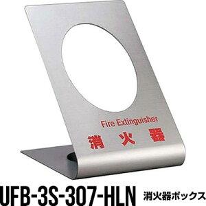 消火器ボックス 収納ケース 格納箱 UFB-3S-307-HLN 床置 おしゃれ アルジャン メーカー直送 代引不可 同梱不可