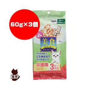 ◆美食メニュー ツナ一本仕込み かつおぶし入りとろみ仕立て P-BI60KT 60g×3個 アイリスオーヤマ ▼g ペット フード 猫 キャット ウェット