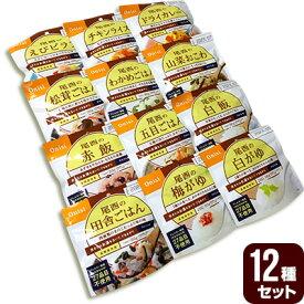 アルファ米 12種類セット 尾西食品 ▼ 防災食 非常食 海外旅行 出張 コンプリート 備蓄 5年保存 美味しい