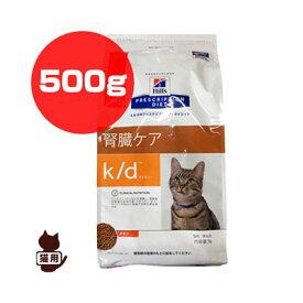 プリスクリプション ダイエット 猫用 k/d ドライ 500g 日本ヒルズ ▼b ペット フード キャット 猫 療法食