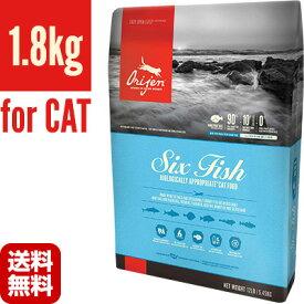 【20%OFF!!ランクアップキャンペーン開催中!!】オリジン 6フィッシュ キャット 1.8kg オリジンジャパン ▽o ペット フード 猫 キャット 送料無料