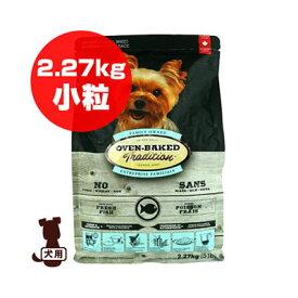 オーブンベークドトラディション フィッシュ 小粒 2.27kg ファンタジーワールド ▼w ペット フード 犬 ドッグ