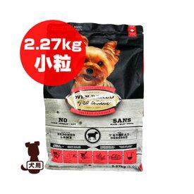 オーブンベークドトラディション ラム&ブラウンライス 小粒 2.27kg ファンタジーワールド ▼w ペット フード 犬 ドッグ