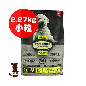 オーブンベークドトラディション グレインフリー チキン 小粒 2.27kg ファンタジーワールド ▼w ペット フード 犬 ドッグ