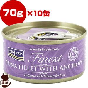 フィッシュ4キャット [Fish4Cats] ツナ&アンチョビ 70g×10缶 ▽b ペット フード 猫 キャット ウェット 缶詰