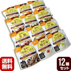アルファ米 12種類セット 尾西食品 ▼ 防災食 非常食 海外旅行 出張 コンプリート 備蓄 5年保存 美味しい 送料無料