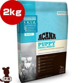 ■アカナ [ACANA] パピースモールブリード 2kg アカナファミリージャパン ▼g ペット フード 犬 ドッグ