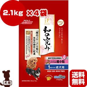 送料無料・同梱可 JPスタイル 和の究み 超小粒 1歳からの成犬用 2.1kg×4袋 日清ペットフード ▼a ペット フード 犬 ドッグ