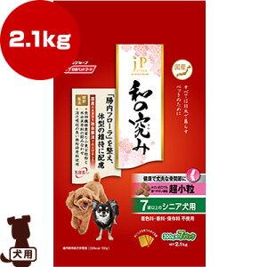JPスタイル 和の究み 超小粒 7歳以上のシニア犬用 2.1kg 日清ペットフード ▼a ペット フード 犬 ドッグ