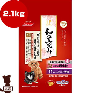 JPスタイル 和の究み 超小粒 11歳以上のシニア犬用 2.1kg 日清ペットフード ▼a ペット フード 犬 ドッグ