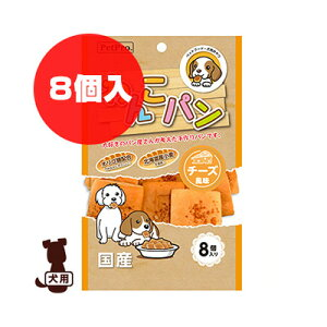 わんこパン チーズ風味 8個入り ペットプロ ▼a ペット フード 犬 ドッグ おやつ 国産