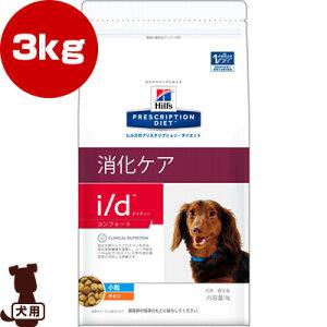 ヒルズ プリスクリプションダイエット 犬用 i/d アイディー コンフォート ドライ 3kg ▼b ペット フード ドッグ 犬 療法食