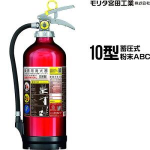 消火器 UVM10AL リサイクルシール付 2020年製 10型 蓄圧式 粉末ABC モリタ宮田工業 MEA10A ME10AL SA10AL 同梱不可