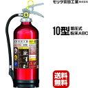 消火器 UVM10AL リサイクルシール付 2020年製 10型 蓄圧式 粉末ABC モリタ宮田工業 送料無料 同梱不可