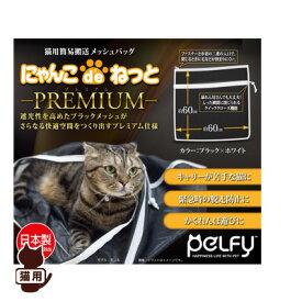 在庫セール ▲pelfy にゃんこdeねっと プレミアム ブラック×ホワイト ▽f ペット グッズ 猫 キャット