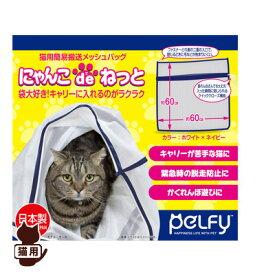 在庫セール ▲pelfy にゃんこdeねっと ホワイト×ネイビー ▽f ペット グッズ 猫 キャット