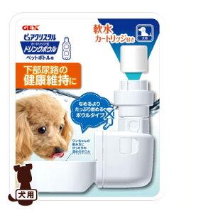GEXピュアクリスタルドリンクボウルペットボトル用犬用ジェックス▼aペットグッズ犬ドッグ給水器