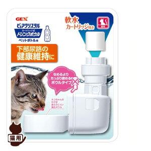 GEXピュアクリスタルドリンクボウルペットボトル用猫用ジェックス▼aペットグッズ猫キャット給水器