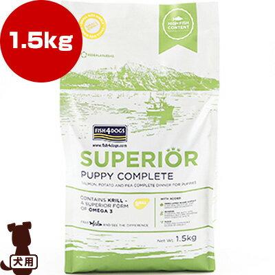 フィッシュ4ドッグ スーペリア パピー 1.5kg Fish4Dogs ▽b ペット フード 犬 ドッグ 子犬