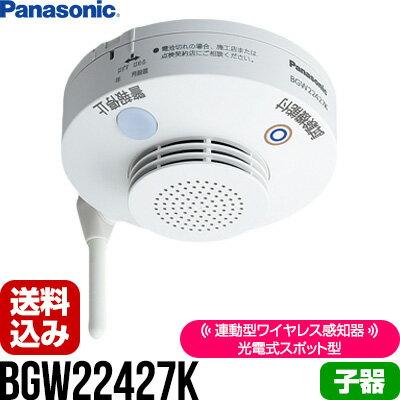 特定小規模施設用 BGW22427K 光電式スポット型[子器][1個] 自動火災報知設備 連動型 ワイヤレス感知器 パナソニック ▼警報