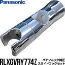 パナソニック RLXGVRY774 スライドフックセット 1個 ▼バス用品 シャワーヘッド パーツ 部品