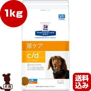 ヒルズ プリスクリプションダイエット 犬用 c/d マルチケア 小粒 ドライ 1kg ▼b ペット フード ドッグ 犬 療法食 送料込