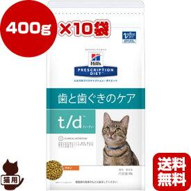 プリスクリプション ダイエット 猫用 t/d ドライ 400g×10袋 日本ヒルズ ▼b ペット フード キャット 猫 療法食 送料無料