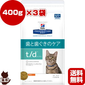 プリスクリプション ダイエット 猫用 t/d ドライ 400g×3袋 日本ヒルズ ▼b ペット フード キャット 猫 療法食 送料無料