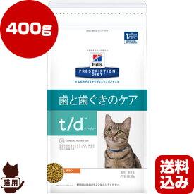 プリスクリプション ダイエット 猫用 t/d ドライ 400g 日本ヒルズ ▼b ペット フード キャット 猫 療法食 送料込