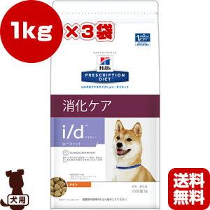 ヒルズ プリスクリプションダイエット 犬用 i/d Low Fat アイディー ローファット ドライ 1kg×3袋 ▼b ペット フード 犬 ドッグ 療法食 低脂肪 送料無料