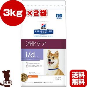 ヒルズ プリスクリプションダイエット 犬用 i/d Low Fat アイディー ローファット ドライ 3kg×2袋 ▼b ペット フード 犬 ドッグ 療法食 低脂肪 送料無料