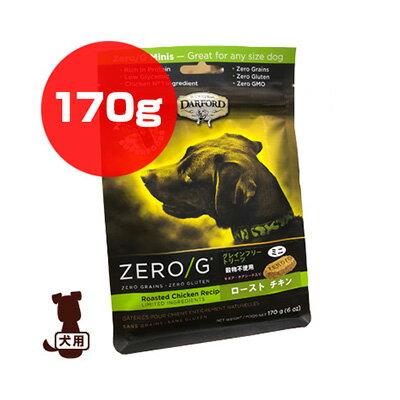 ダルフォード オーブンベイクドビスケット ZERO/G ミニ ローストチキンレシピ 170g Biペットランド ▼g ペット フード 犬 ドッグ おやつ