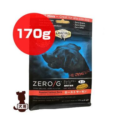 ダルフォード オーブンベイクドビスケット ZERO/G ミニ ローストサーモンレシピ 170g Biペットランド ▼g ペット フード 犬 ドッグ おやつ
