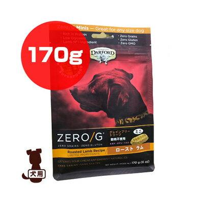 ダルフォード オーブンベイクドビスケット ZERO/G ミニ ローストラムレシピ 170g Biペットランド ▼g ペット フード 犬 ドッグ おやつ