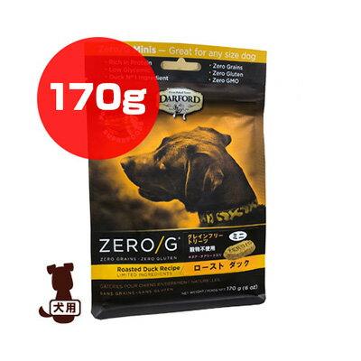 ダルフォード オーブンベイクドビスケット ZERO/G ミニ ローストダックレシピ 170g Biペットランド ▼g ペット フード 犬 ドッグ おやつ