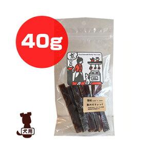■京 鮭のすてぃっく 40g ボンルパ ▼g ペット フード 犬 ドッグ おやつ 国産