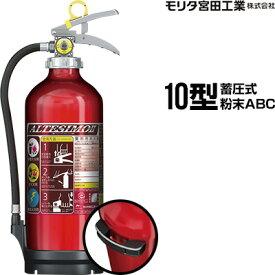 消火器 アルテシモ2 MEA10B 掛け具付 リサイクルシール付 2020年製 10型 業務用 蓄圧式 粉末ABC モリタ宮田工業 MEA10