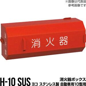 消火器ボックス 収納ケース 格納箱 受注生産品 H-10 SUS ヨコ ステンレス製 自動車用10型用 モリタ宮田工業 同梱不可