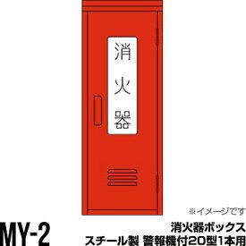 消火器ボックス 収納ケース 格納箱 受注生産品 MY-2 スチール製 警報機付20型1本用 モリタ宮田工業 同梱不可