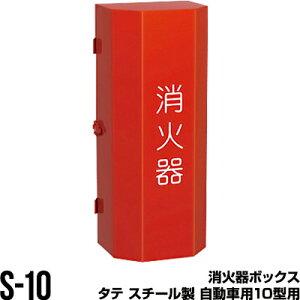 消火器ボックス 収納ケース 格納箱 受注生産品 S-10 タテ スチール製 自動車用10型用 モリタ宮田工業 同梱不可